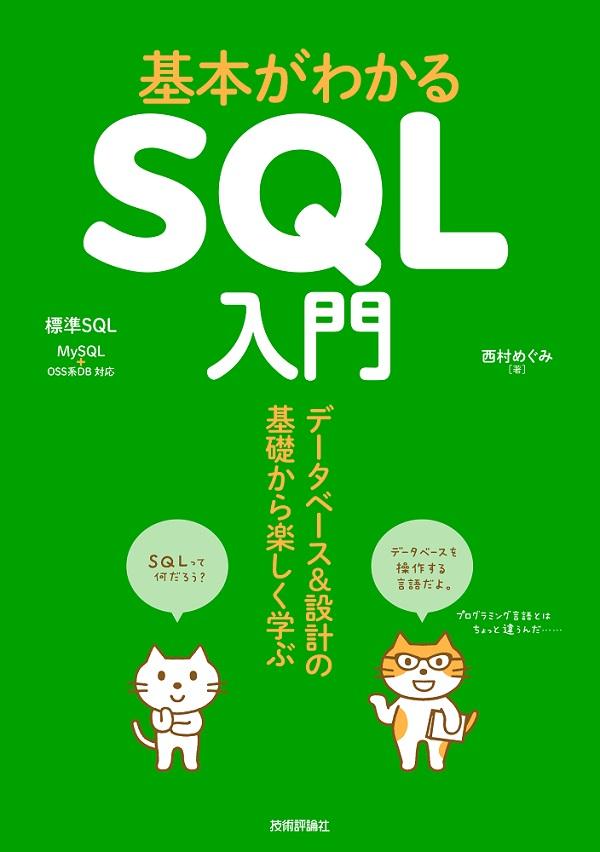 基本がわかるSQL入門 ――データベース&設計の基礎から楽しく学ぶ