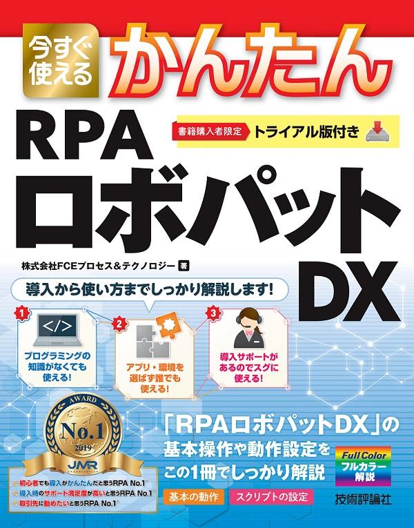 今すぐ使えるかんたん RPAロボパットDX
