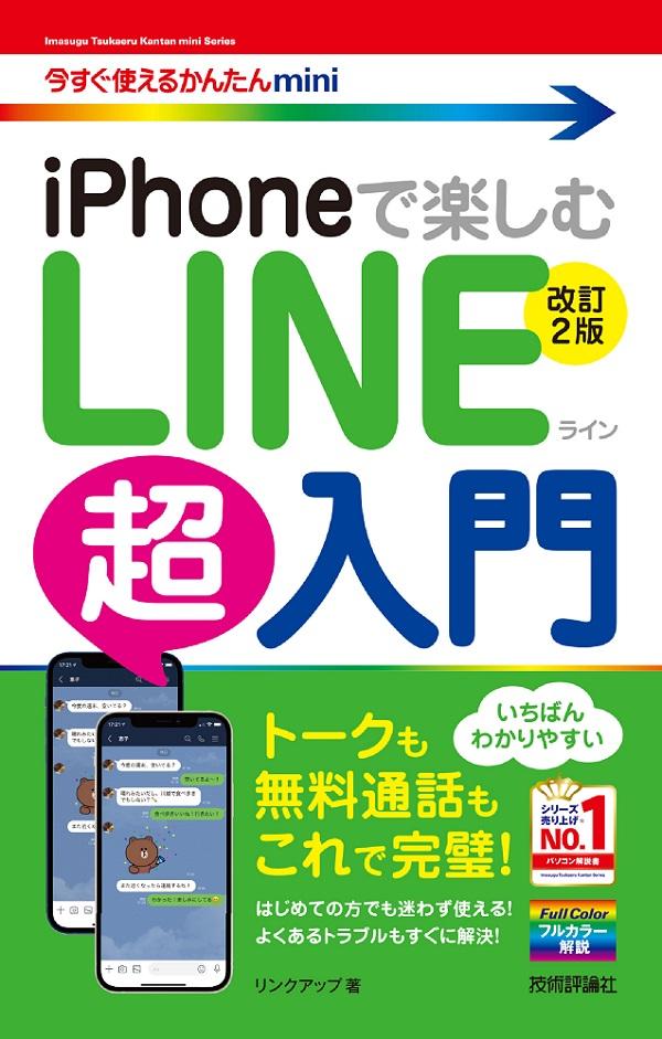 今すぐ使えるかんたんmini iPhoneで楽しむ LINE超入門[改訂2版]