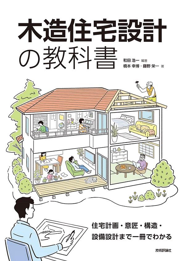 木造住宅設計の教科書 ~住宅計画・意匠・構造・設備設計まで一冊でわかる