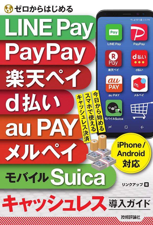 ゼロからはじめる LINE Pay,PayPay,楽天ペイ,d払い,au PAY,メルペイ&モバイルSuica キャッシュレス導入ガイド[iPhone&Android対応]