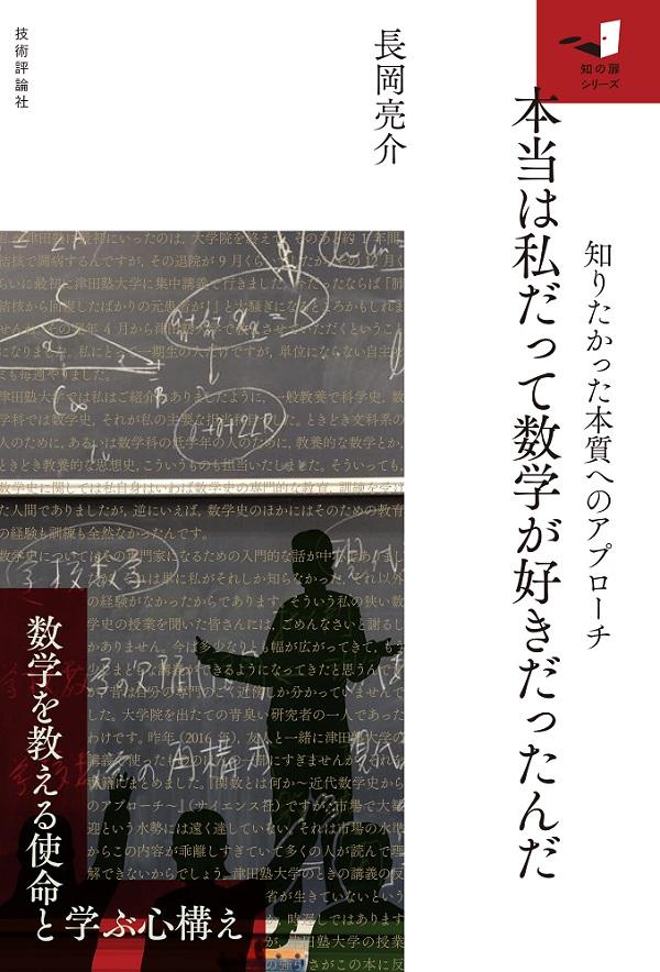 本当は私だって数学が好きだったんだ 〜知りたかった本質へのアプローチ〜