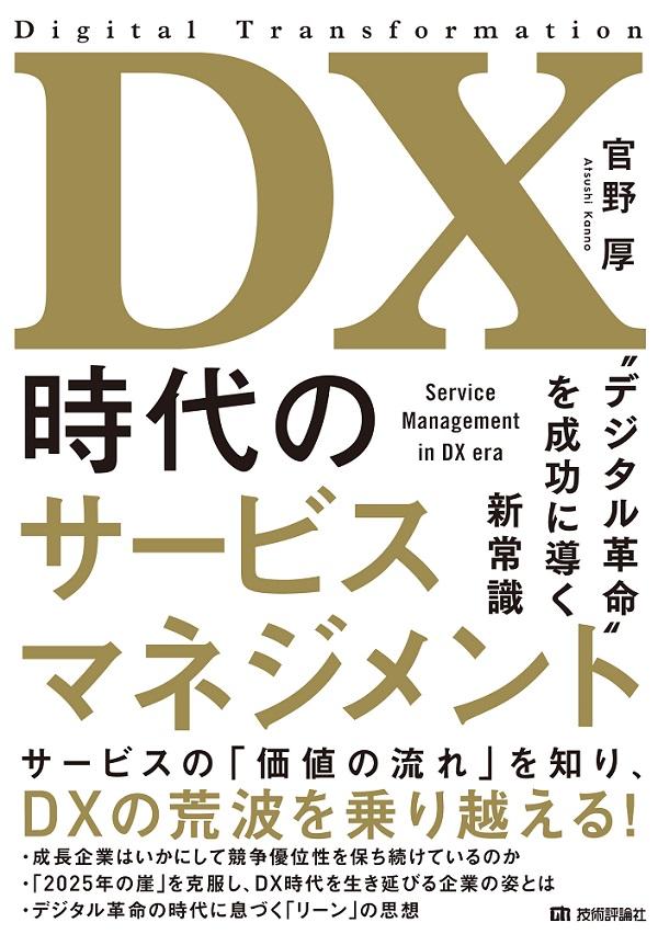 "DX時代のサービスマネジメント ~""デジタル革命""を成功に導く新常識"