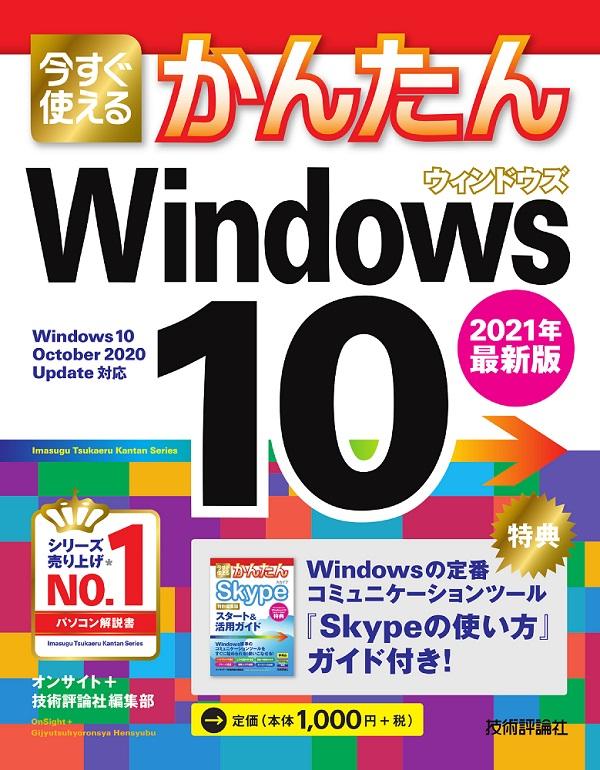 今すぐ使えるかんたん Windows 10 2021年最新版