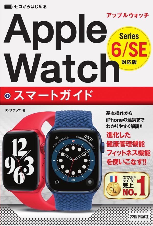 ゼロからはじめる Apple Watch スマートガイド[Series 6/SE対応版]
