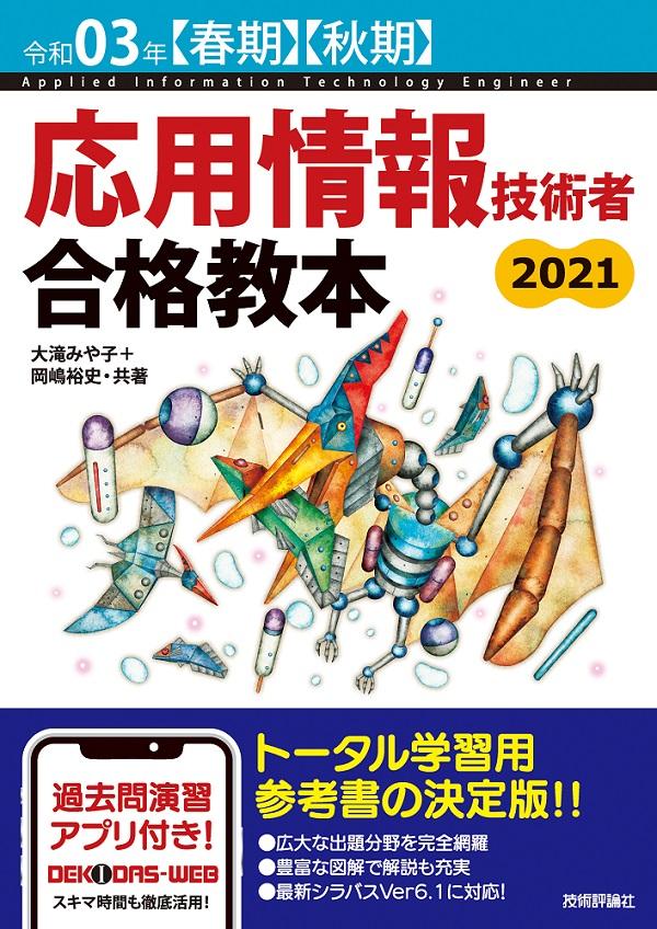 令和03年【春期】【秋期】応用情報技術者 合格教本