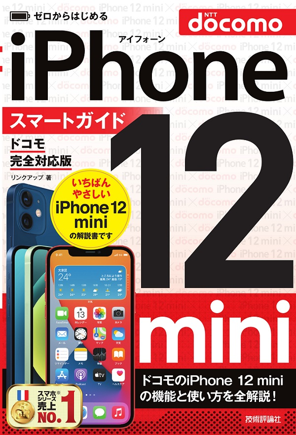 ゼロからはじめる iPhone 12 mini スマートガイド ドコモ完全対応版