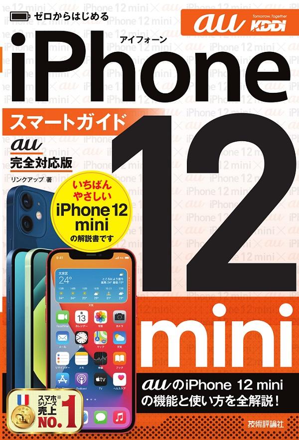 ゼロからはじめる iPhone 12 mini スマートガイド au完全対応版