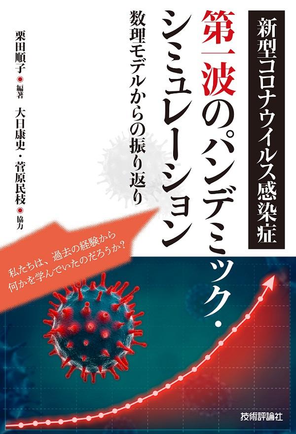 新型コロナウイルス感染症第一波のパンデミック・シミュレーション ~数理モデルからの振り返り
