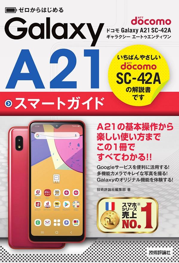 ゼロからはじめる ドコモ Galaxy A21 SC-42A スマートガイド