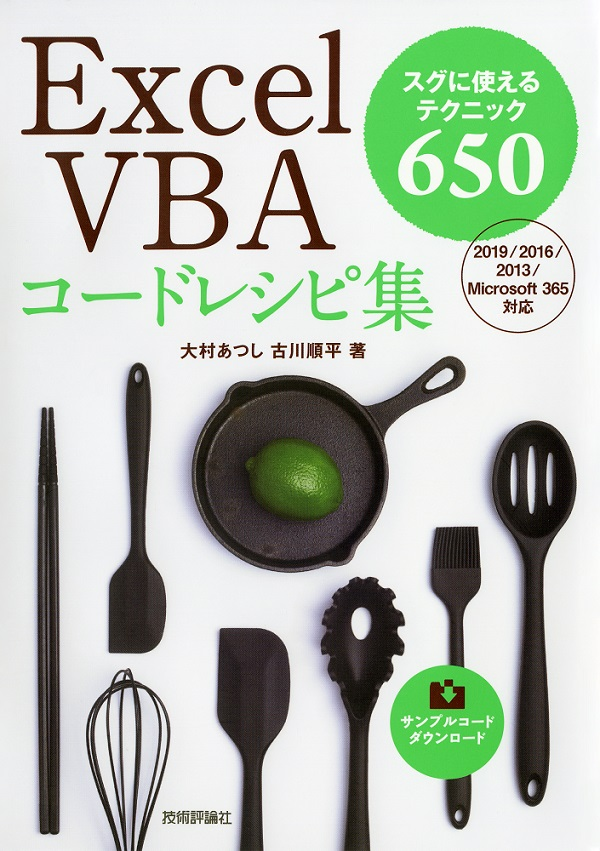Excel VBA コードレシピ集