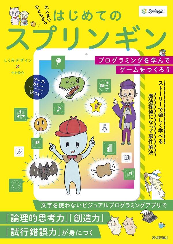 はじめてのスプリンギン 〜プログラミングを学んでゲームをつくろう〜