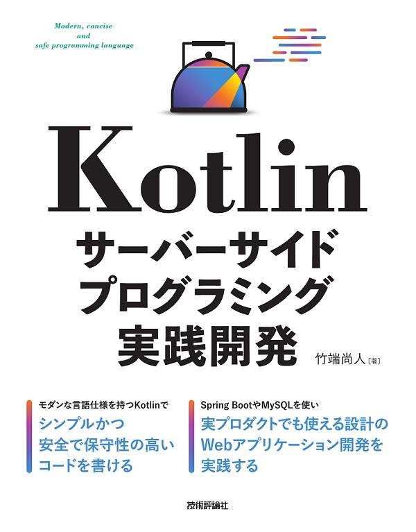 Kotlin サーバーサイドプログラミング実践開発