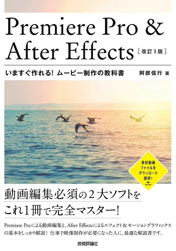 Premiere Pro & After Effects いますぐ作れる! ムービー制作の教科書[改訂3版]