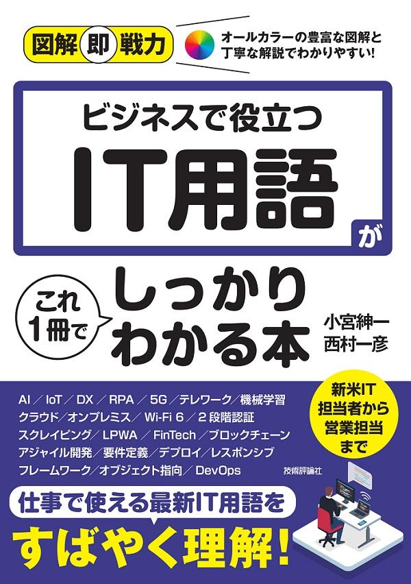 図解即戦力 ビジネスで役立つIT用語がこれ1冊でしっかりわかる本