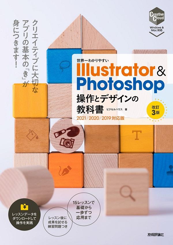 世界一わかりやすい Illustrator & Photoshop 操作とデザインの教科書[改訂3版]