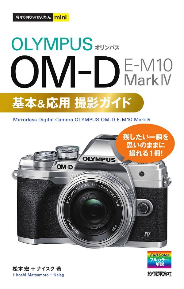 今すぐ使えるかんたんmini オリンパス OM-D E-M10 MarkⅣ 基本&応用 撮影ガイド