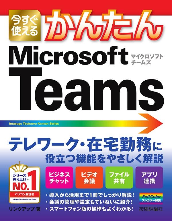 今すぐ使えるかんたん Microsoft Teams