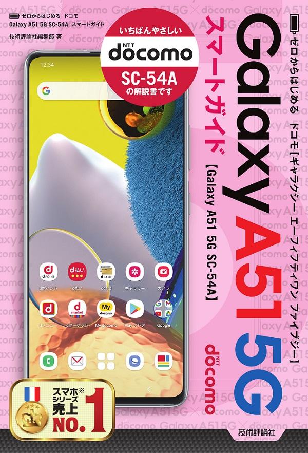ゼロからはじめる ドコモ Galaxy A51 5G SC-54A スマートガイド