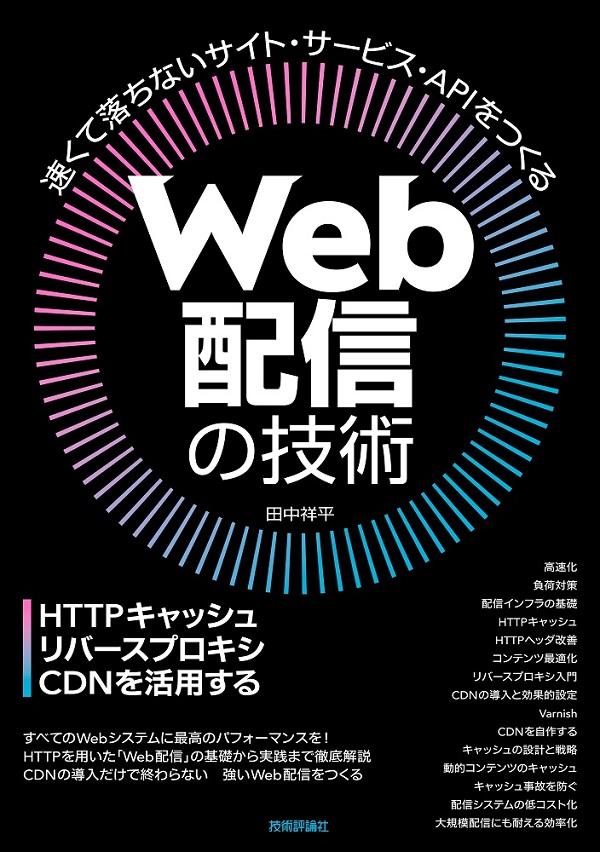 Web配信の技術 ―HTTPキャッシュ・リバースプロキシ・CDNを活用する