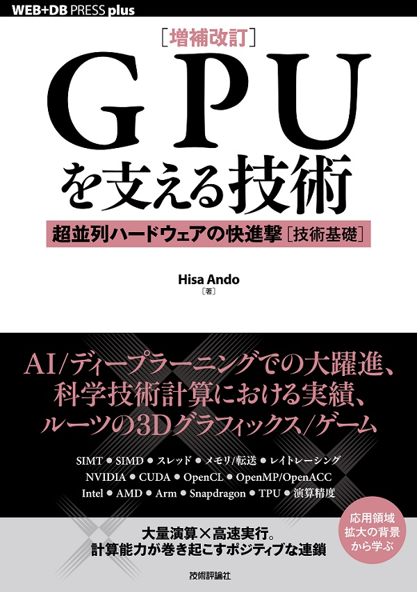 [増補改訂]GPUを支える技術 ――超並列ハードウェアの快進撃[技術基礎]