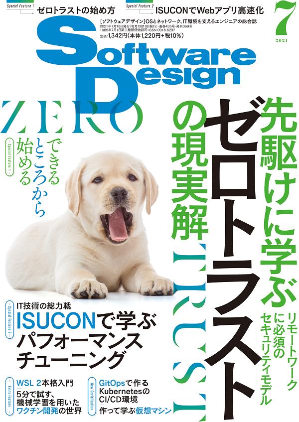 Software Design 2021年7月号
