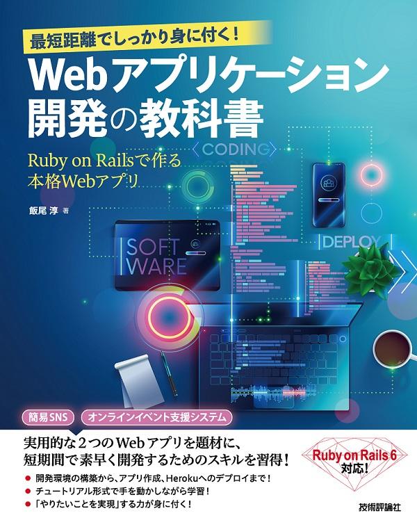 最短距離でしっかり身に付く! Webアプリケーション開発の教科書 ~Ruby on Railsで作る本格Webアプリ~