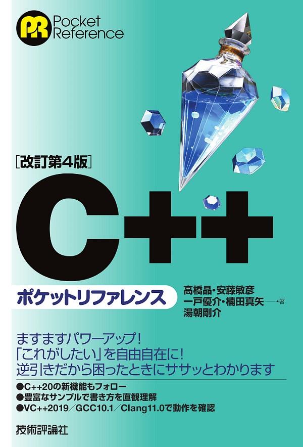 [改訂第4版]C++ポケットリファレンス