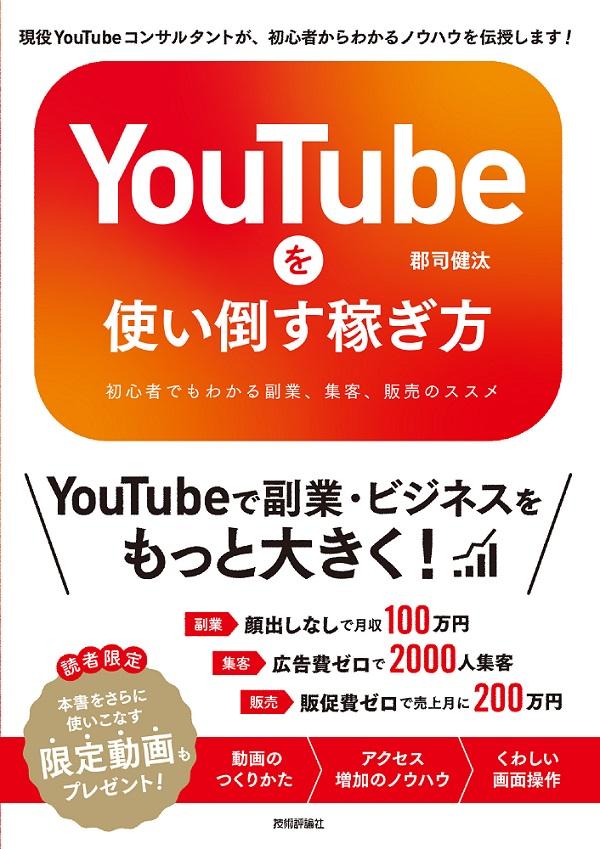 YouTubeを使い倒す稼ぎ方 〜初心者でもわかる副業、集客、販売のススメ