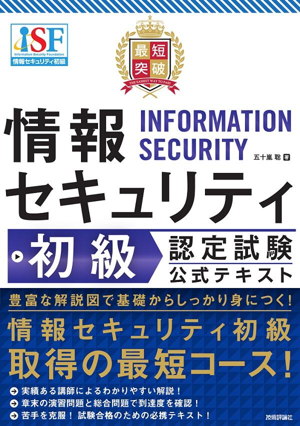 最短突破 情報セキュリティ初級 認定試験 公式テキスト