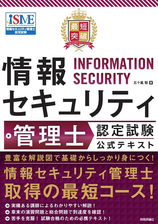 最短突破 情報セキュリティ管理士 認定試験 公式テキスト