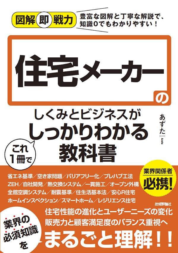 図解即戦力 住宅メーカーのしくみとビジネスがこれ1冊でしっかりわかる教科書