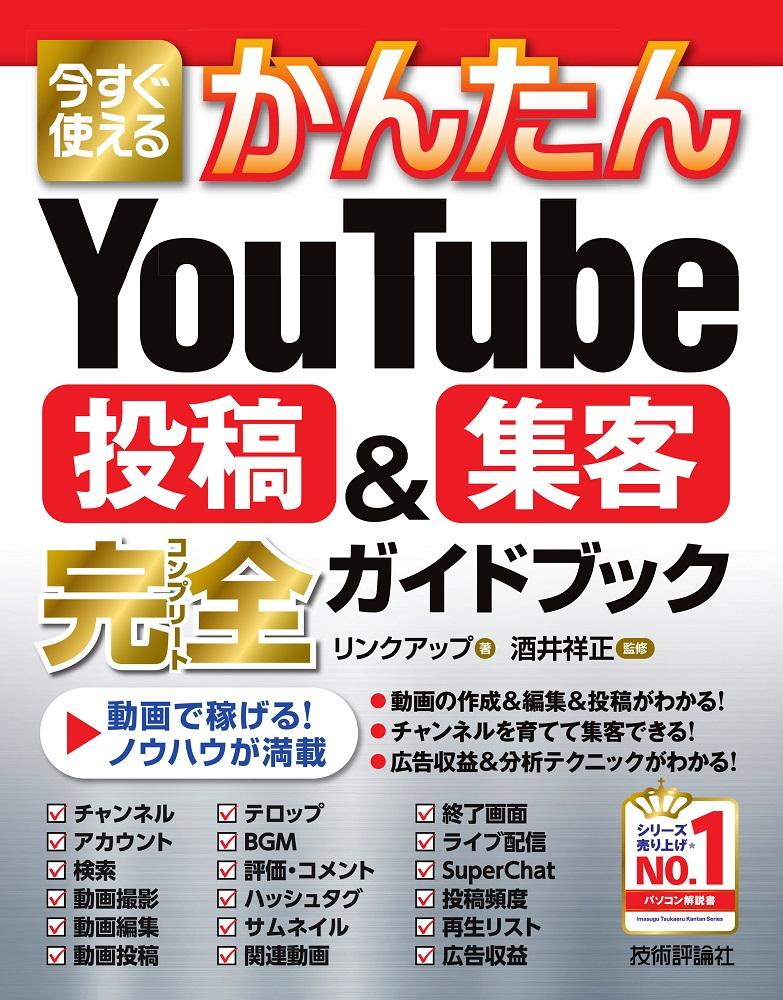 今すぐ使えるかんたん YouTube 投稿&集客 完全ガイドブック