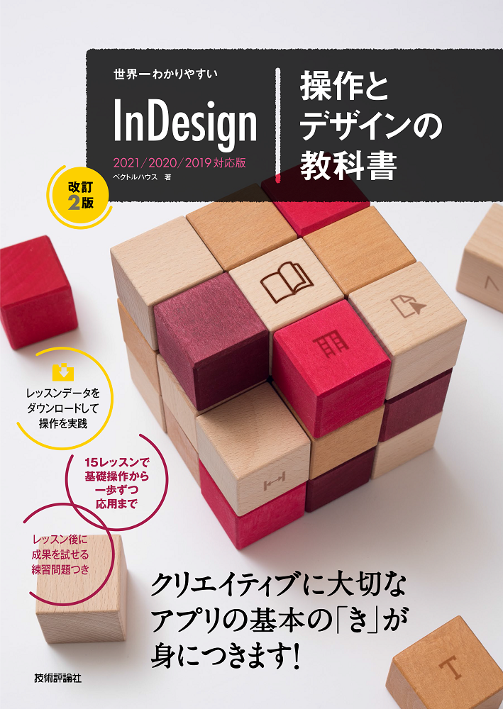 世界一わかりやすい InDesign 操作とデザインの教科書[改訂2版]