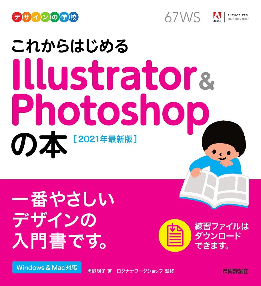 デザインの学校 これからはじめる Illustrator&Photoshopの本[2021年最新版]
