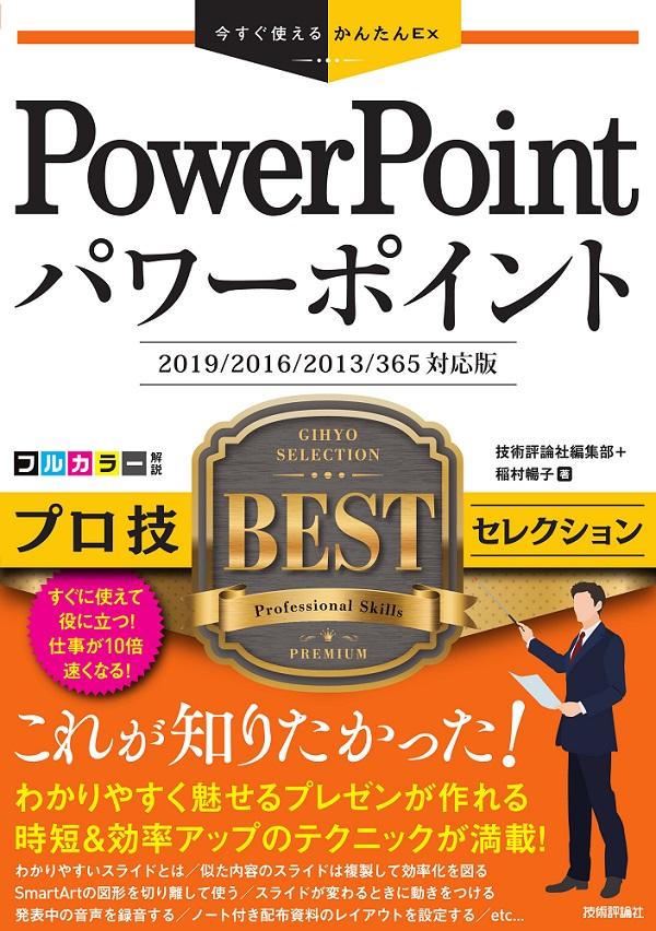 今すぐ使えるかんたんEx PowerPoint プロ技 BESTセレクション[2019/2016/2013/365 対応版]