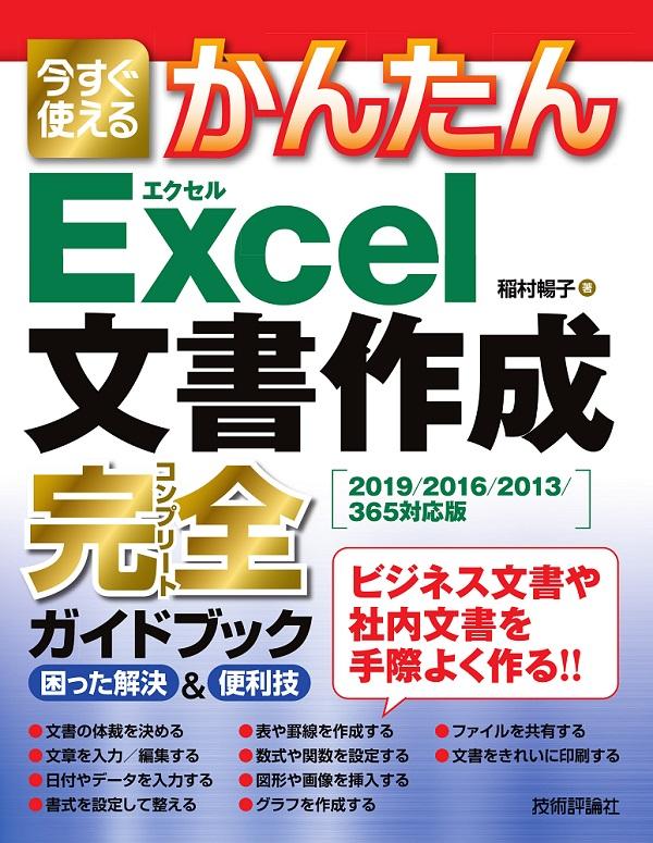今すぐ使えるかんたん Excel 文書作成 完全ガイドブック 困った解決&便利技[2019/2016/2013/365 対応版]