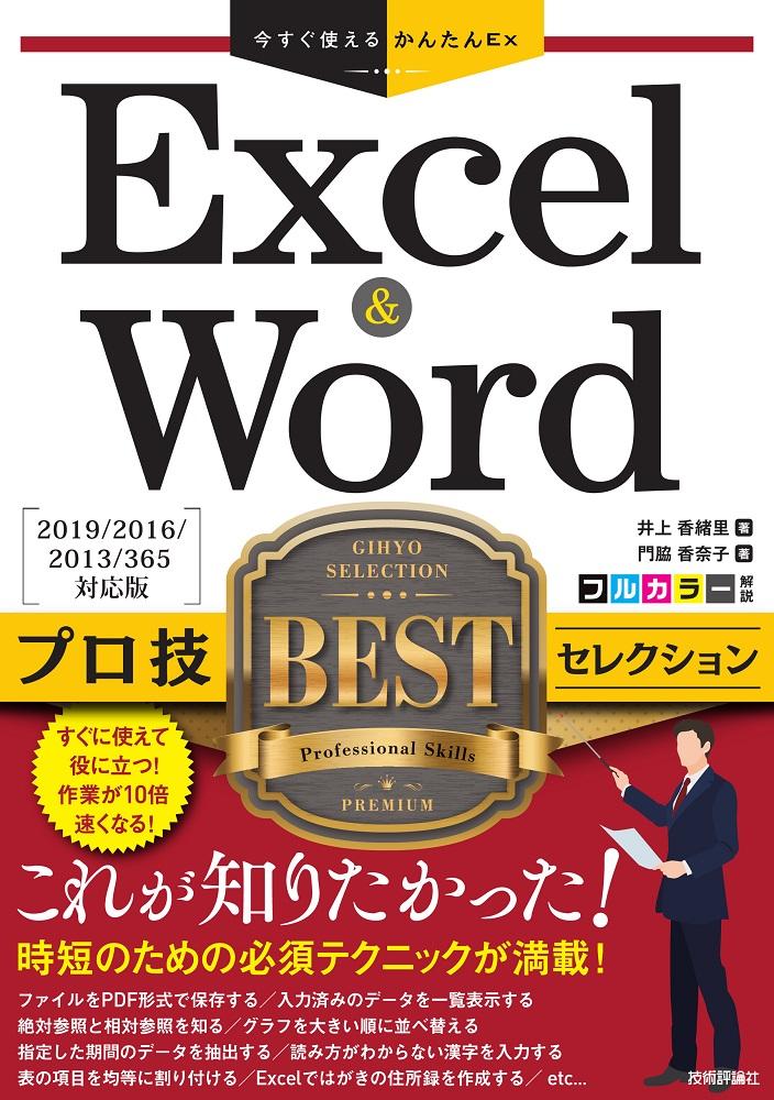 今すぐ使えるかんたんEx Excel&Word プロ技BEST セレクション[2019/2016/2013/365対応版]