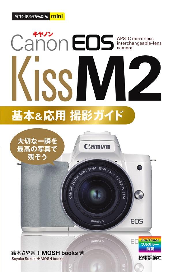 今すぐ使えるかんたんmini Canon EOS Kiss M2 基本&応用 撮影ガイド