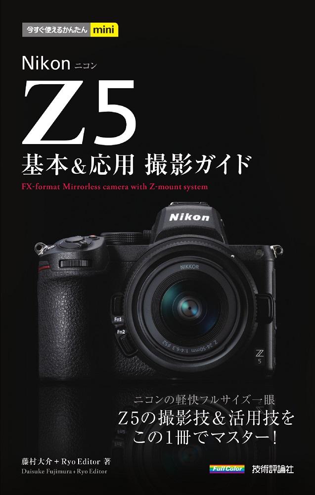 今すぐ使えるかんたんmini Nikon Z 5 基本&応用撮影ガイド