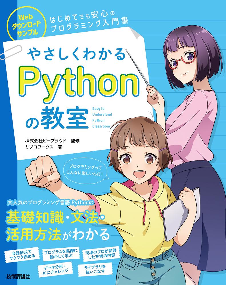 やさしくわかるPythonの教室