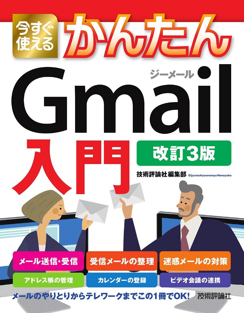 今すぐ使えるかんたん Gmail入門[改訂3版]