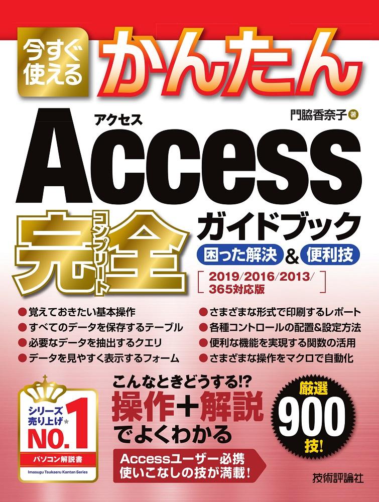 今すぐ使えるかんたん Access 完全ガイドブック 困った解決&便利技[2019/2016/2013/365対応版]