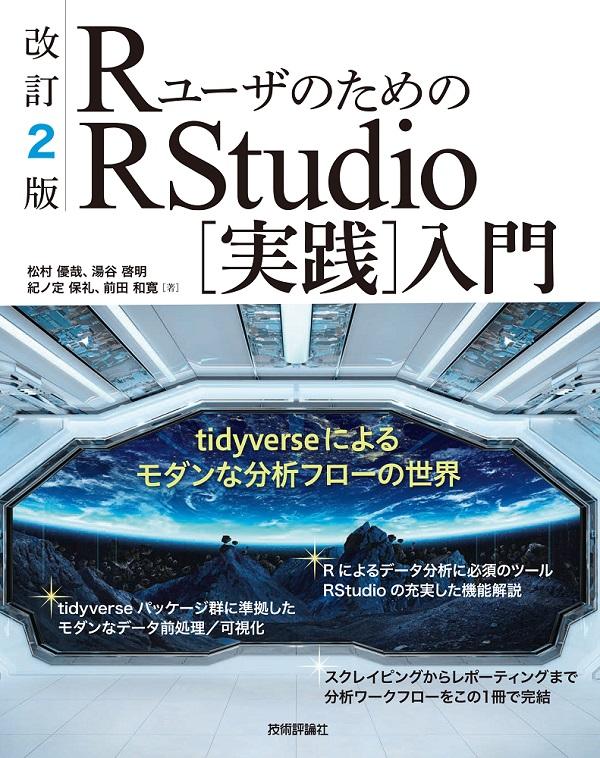 改訂2版 Rユーザのための RStudio[実践]入門 〜tidyverseによるモダンな分析フローの世界