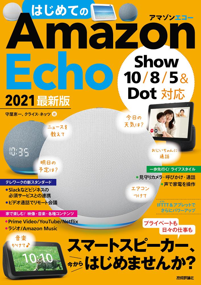 はじめてのAmazon Echo 2021 最新版[Show 10/8/5&Dot対応]