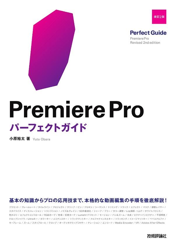 Premiere Proパーフェクトガイド[改訂2版]