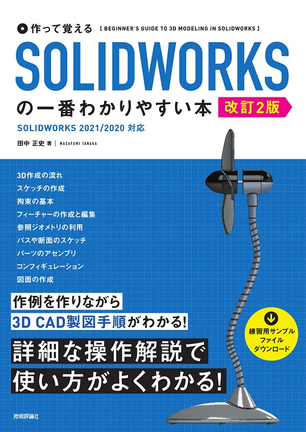 作って覚える SOLIDWORKSの一番わかりやすい本[改訂2版]