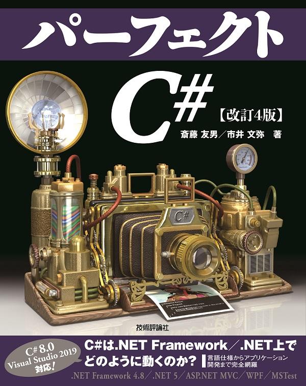 パーフェクト C#[改訂4版]