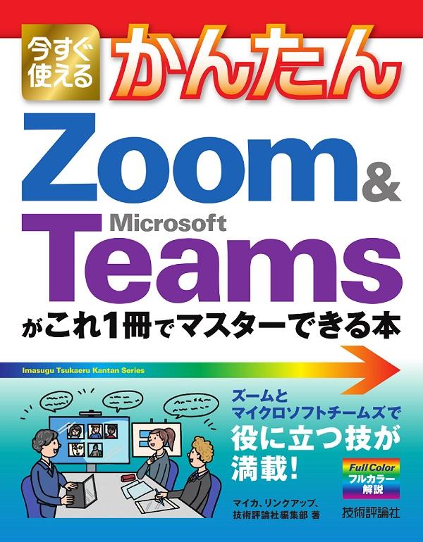 今すぐ使えるかんたん Zoom&Microsoft Teamsがこれ1冊でマスターできる本