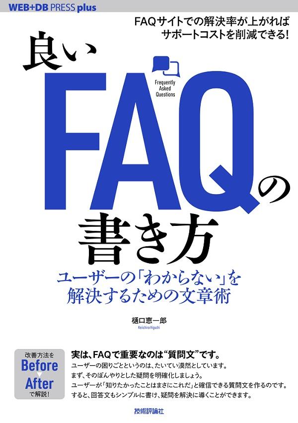 良いFAQの書き方 ──ユーザーの「わからない」を解決するための文章術